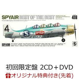 【楽天ブックス限定先着特典】BEST OF THE BEST (初回限定盤 2CD+DVD)(アクリルキーホルダー) [ SPYAIR ]