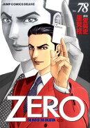 ゼロ(78)(完)