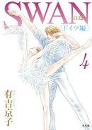 SWAN -白鳥ー ドイツ編 第4巻
