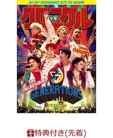 """【先着特典】GENERATIONS LIVE TOUR 2019 """"少年クロニクル"""" (初回限定盤) (オリジナルトレカ付き) [ GENERATIONS from EXILE TRIBE ]"""