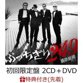 【先着特典】ぶっちぎり249 (初回限定盤 2CD+DVD)(復刻4点セット!(デビュー当時のフライヤー&ポストカード3種)) [ 横浜銀蝿40th ]