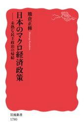 日本のマクロ経済政策 未熟な民主政治の帰結 (岩波新書) [ 熊倉 正修 ]