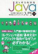 スッキリわかるJava入門第3版