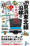JR京浜東北線沿線の不思議と謎