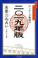 ゲッターズ飯田の五星三心占い金/銀のカメレオン(2019年版)