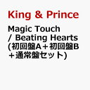 Magic Touch / Beating Hearts (初回盤A+初回盤B+通常盤セット) [ King & Prince ]
