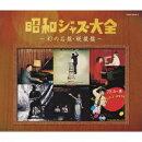 昭和ジャズ大全 幻の名盤・秘蔵盤