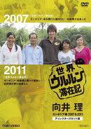 世界ウルルン滞在記 向井理 カンボジア編 2007&2011 ディレクターズカット版