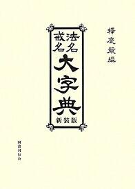 法名戒名大字典新装版 [ 釈慶厳 ]