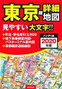 ハンディ版 東京超詳細地図 2020年版 [ 成美堂出版編集部 ]