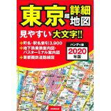 東京超詳細地図ハンディ版(2020年版)