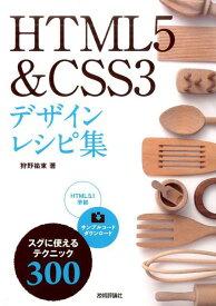 HTML5&CSS3デザインレシピ集 [ 狩野祐東 ]