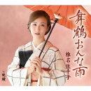 舞鶴おんな雨 c/w 晩鐘