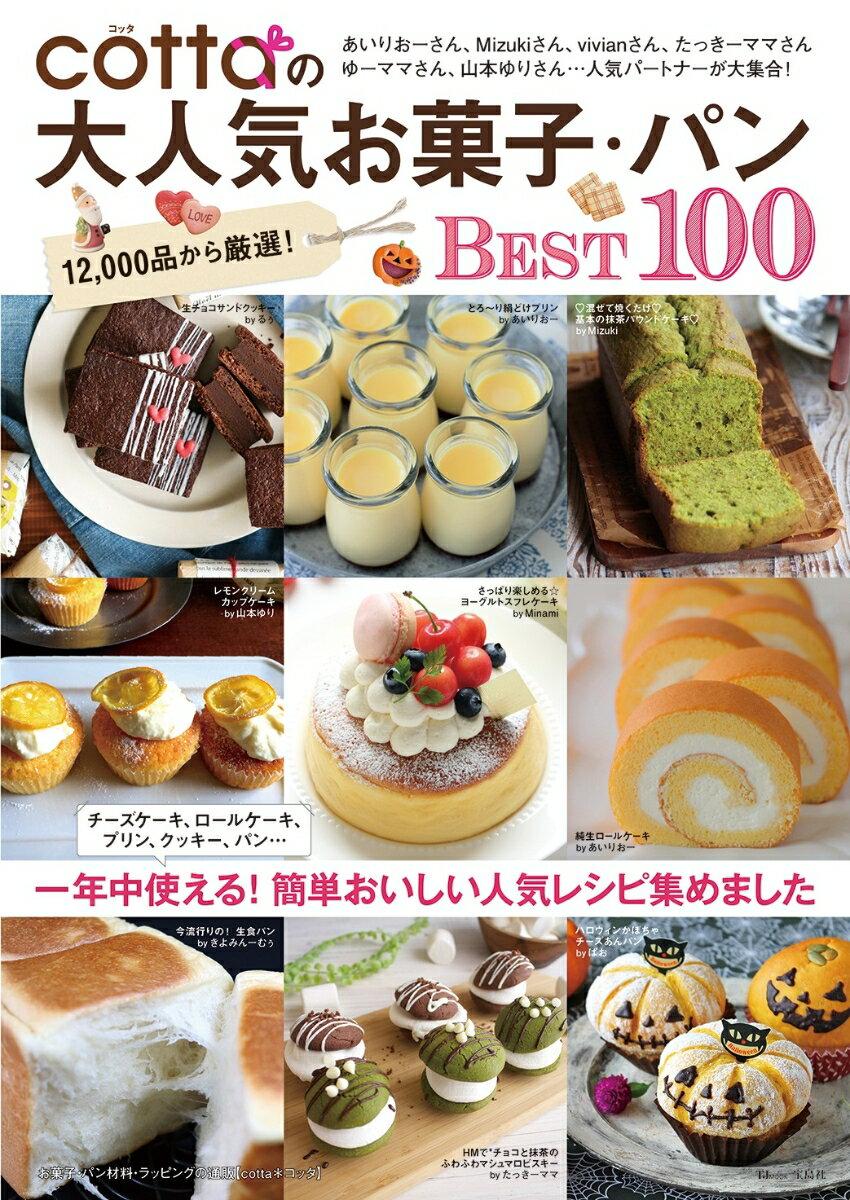 cottaの大人気お菓子・パンBEST100 一年中使える!簡単おいしい人気レシピ集めました (TJ MOOK)