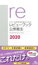 CBT・医師国家試験のためのレビューブック 公衆衛生 2020