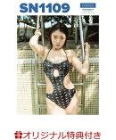 【楽天ブックス限定特典付き】野元空 ファースト写真集 『 SN1109 』