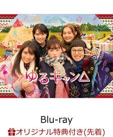 【楽天ブックス限定先着特典】ゆるキャン△ Blu-ray BOX(A4ビジュアルシート)【Blu-ray】 [ 福原遥 ]