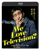 We Love Television?【Blu-ray】