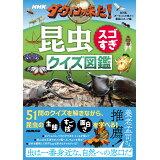 NHKダーウィンが来た!昆虫スゴすぎクイズ図鑑