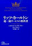 リッツ・カールトン超一流サービスの教科書 (日経ビジネス人文庫)