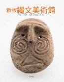 新版 縄文美術館