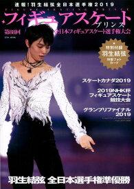 フィギュアスケートプリンス 第88回全日本フィギュアスケート選手権大会 羽生結弦全日本選 (EIWA MOOK)