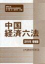 中国経済六法(2019年増補版)