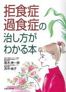 【バーゲン本】拒食症・過食症の治し方がわかる本