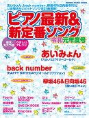 ピアノ最新&新定番ソング(令和元年度号)