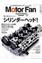 Motor Fan illustrated(vol.112) 特集:シリンダーヘッド!