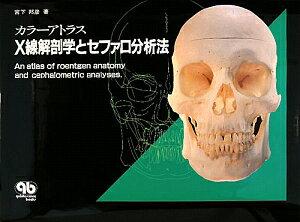 カラーアトラスX線解剖学とセファロ分析法 (Quintessence books) [ 宮下邦彦 ]