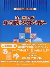 歯科衛生士のためのDr.Hiroの知って納得!ペリオドントロジー [ 山本浩正 ]