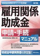 〔9訂版〕雇用関係助成金 申請・手続マニュアル