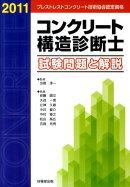 コンクリート構造診断士試験問題と解説(2011)