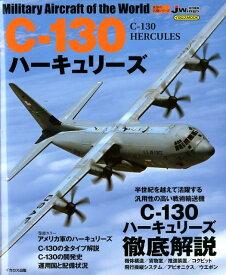 C-130ハーキュリーズ J Wings特別編集 (イカロスムック 世界の名機シリーズ)