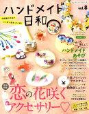 ハンドメイド日和(vol.8)