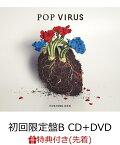 【予約】【先着特典】POP VIRUS (初回限定盤B CD+DVD) (A4クリアファイル(Etype)付き)