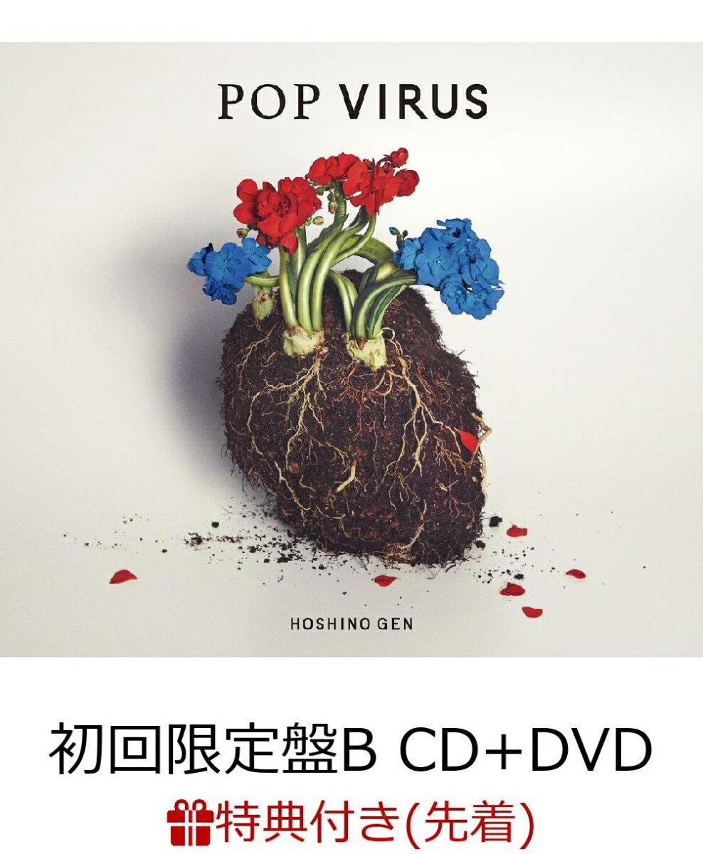 【先着特典】POP VIRUS (初回限定盤B CD+DVD) (A4クリアファイル(Etype)付き) [ 星野源 ]
