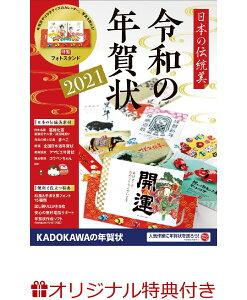 【数量限定特典付き】日本の伝統美 令和の年賀状 2021 [ 年賀状素材集編集部 ]