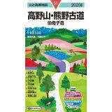 高野山・熊野古道(2020年版) (山と高原地図)