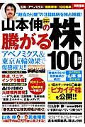 山本伸の騰がる株100銘柄(2014年初春号)