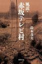 風説・赤坂テレビ村 [ 鈴木茂夫 ]