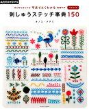 刺しゅうステッチ事典150