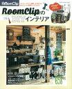 RoomClipのDIYインテリア オシャレ部屋をつくる、かんたんヒント658 (Gakken interior mook)