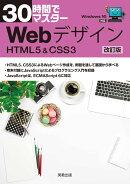 30時間でマスター Webデザイン 改訂版