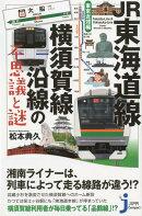 JR東海道線・横須賀線沿線の不思議と謎