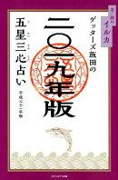 ゲッターズ飯田の五星三心占い金/銀のイルカ(2019年版)
