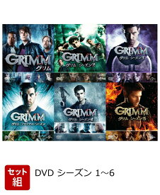 【セット組】GRIMM/グリム バリューパック シーズン 1〜6 [ デヴィッド・ジュントーリ ]