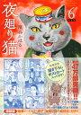 夜廻り猫(6)特装版 (プレミアムKC) [ 深谷 かほる ]