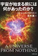 宇宙が始まる前には何があったのか?